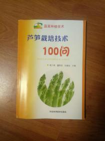 芦笋栽培技术100问