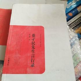 民国学术文化名著:蔡孑民先生