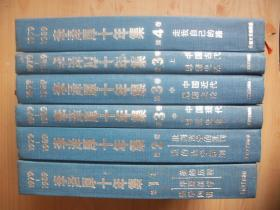 (1979-1989 )李泽厚十年集 (4卷6册 精装无书衣 )
