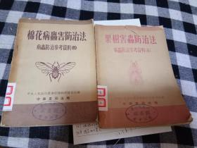 棉花病虫害防治法