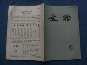 文物1993年第6期