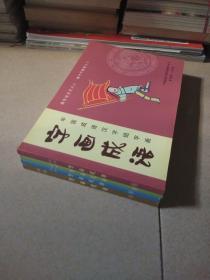 中国成语汉字组字画系列丛书:字画成语(战事篇 心态篇 动物篇 生活篇 海空篇 交往篇 古今篇 文体篇)(4册全 合售)
