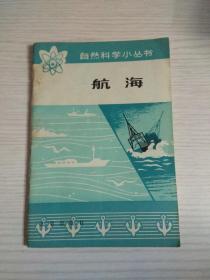 航海(自然科学小丛书)