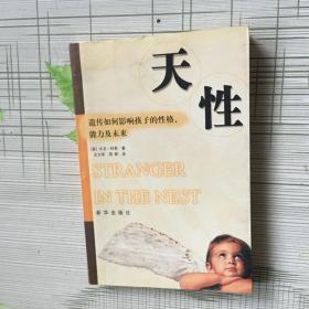 天性:遗传如何影响孩子的性格、能力及未来
