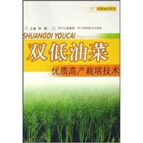 双低油菜优质高产栽培技术