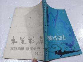 戏曲筋斗练习方法 上海市戏曲学校 古峰 上海文艺出版社 1980年11月 32开平装