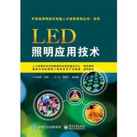 LED 照明应用技术 正版 文尚胜   9787121287602