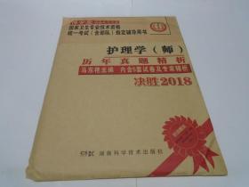 护理学(师)模拟试卷及精析:决胜2018 (全新)