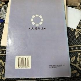 大易集述:第三届海峡两岸周易学术研讨会论文集