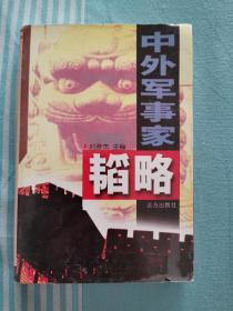 中外军事家韬略(98年一版一印)