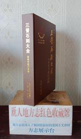 三晋石刻大全、国家十二五规划项目-----【晋城市陵川县卷】-------虒人荣誉珍藏
