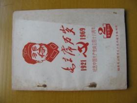 毛主席万岁-纪念中国共产党成立四十八周年