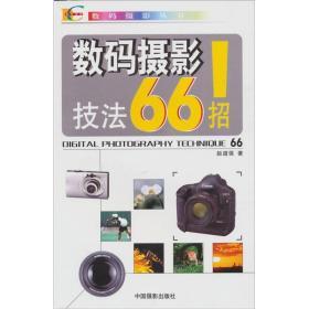 数码摄影技法66招