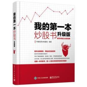 我的本炒股书——升级版 正版 华夏投资训练基地著  9787121264795
