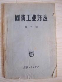 国防工业译丛 第二辑