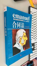 伊曼纽尔法律精要影印系列:合同法【英文版】