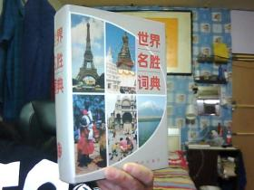 世界名胜词典
