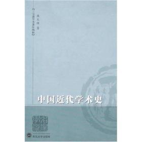 三宝斋学术著作四种:中国近代学术史武汉大学麻天祥9787307050570