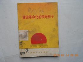 32987《建设革命化的领导班子》馆藏