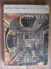 discreet 3DS MAX