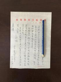 成都体育学院教授 李季芳信札一页 亲笔手迹一张四页
