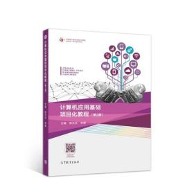 计算机应用基础项目化教程(第2版) 正版 郭夫兵 李黎  9787040505191