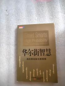 引领时代·华尔街智慧:高胜算短线交易策略(有几个字迹)