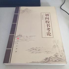 刘向校书考论
