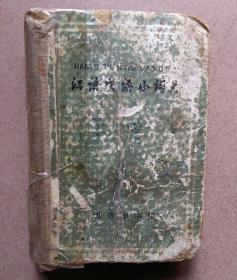 汉语成语小词典(修订本)