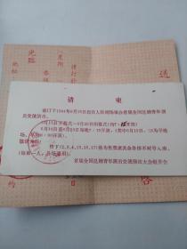 1994年 请柬 首届全国昆剧青年演员交流演出大会 请刘景毅的 2张  货号AA5