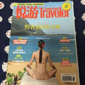 悦游杂志 2015年6月号