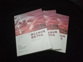 钱江东去2 浙江上市公司发生了什么【库存书 有多本】