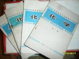 甘肃省高中试用课本《化学》1-3册+补充教材总共4册 1978版
