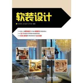 软装设计 正版 王芝湘 之凡设计工作室  9787115423641