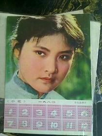 纸片 日历画片 彩色故事片【小花】1980年