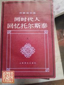 同时代人回忆托尔斯泰 上册 译者签赠本
