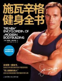 正版包邮 施瓦辛格健身全书 中文版 美国人的健身 健身锻炼运动 健身书籍教程 健身教练囚徒健身无器械健身无机械书籍 正版 阿诺德
