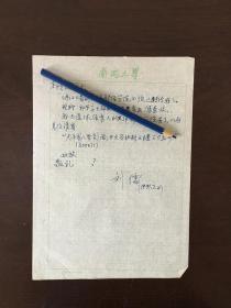 天津财经大学教授 刘儒信札一页 亲笔手迹一张三页