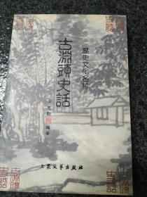 歷史文化名村古淵頭史話