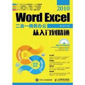 Word Excel2010二合一商务办公从入门到精通(附光盘) 正版 杰诚文化  9787115423320