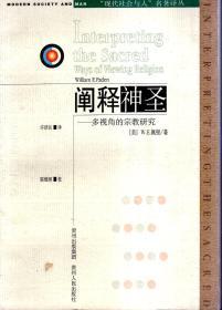 """""""现代社会与人""""名著译丛.阐释神圣--多视角的宗教研究"""
