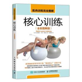 肌肉训练图解 核心训练(全彩图解版) 正版 【美】 霍利斯兰斯利伯曼(Hollis Lance Liebman)  9787115430724