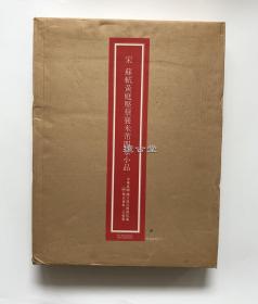 二玄社   宋 苏轼 黄庭坚  蔡襄 米芾 四家小品  复制品   1980年  29.5 x 40cm 内品近全新