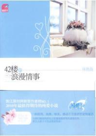 全新塑封 42楼的浪漫情事 9787512500396