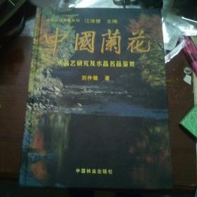 中国名花专著系列,中国兰花,水品艺研究及水晶名品鉴赏