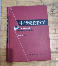中华烧伤医学  书的前一小部分上端有受潮的印迹,没有粘连,后面没有受潮