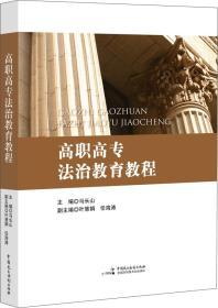 高职高专法治教育教程