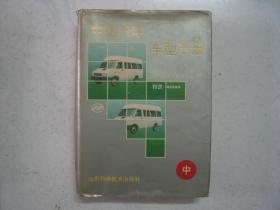 16开精装:中国汽车车型手册 中册
