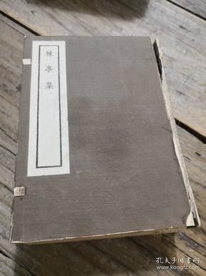 线装本清人别集丛刊:《楝亭集》4册全   带函套