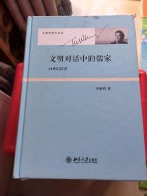 文明对话中的儒家:21世纪访谈